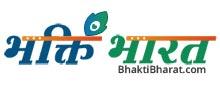 Bhaktibharat